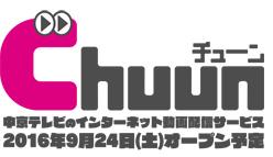 中京テレビ:オリジナル動画や地上波番組をインターネット経由で配信する動画サービス「Chuun(チューン)」の配信を発表!