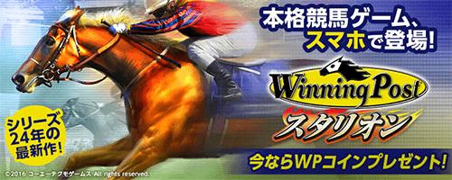 sale-winning-ss1