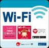 Wi-Fi:都内の一部地域・施設でフリーWi-Fiスポットが展開予定