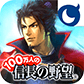 sale-nobunaga-icon