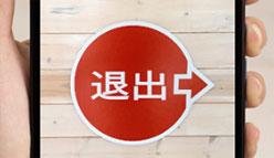 Google翻訳:リアルタイムカメラ翻訳がついに日本語に対応!