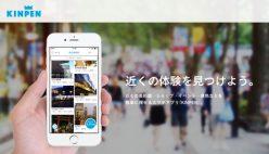 KINPEN:近くの美術館・ショップ・イベント・景色などを簡単にリサーチ!