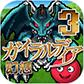 セール情報 :ガイラルディア幻想3がセール&すみっコぐらしが100万突破記念!