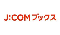 J:COMブックス:国内最大級の電子雑誌読み放題サービスが誕生!