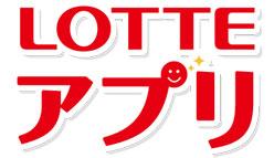 ロッテアプリ:「ガーナプレゼントキャンペーン」を2017年2月1日(水)からスタート