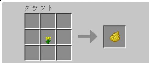 Minecraft黄色の染料