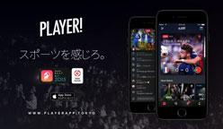Player!:FIFA U-20ワールドカップ 2017日本戦全試合をリアルタイムで速報!