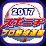 スポニチプロ野球速報2017