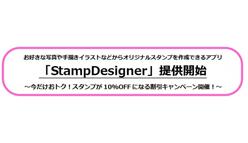 StampDesigner:好きな写真や手描きイラストなどからオリジナルスタンプを作成できるアプリが登場!
