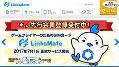 先週のニュースまとめ :ゲームの通信費がカウントフリーの格安SIM「LinksMate」が登場へ【2017年4月29日 ~ 2017年5月5日】