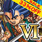 セール情報 :ドラクエVIとVIIが600円引き!&大航海時代Vで和装祭キャンペーン!