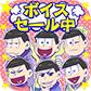 セール情報 :おそ松さん 松野家扶養選抜会場のボイスパックがセール中&ディズニー マジックキングダムズが200万DL突破!