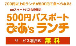 ぴあ'sランチ:「大阪王将」の元祖焼餃子と五目炒飯のセットがワンコイン500円になるクーポンを提供!