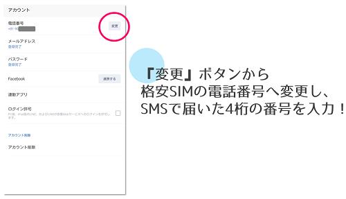 LINEの電話番号変更方法.png