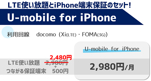 U-mobile_for_iphone.png
