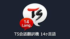 TS会話翻訳機[14ヶ国語]