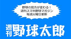 週刊野球太郎/プロ野球と高校野球の情報満載