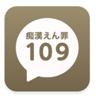 痴漢えん罪109番