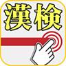 ゆび書き漢検+新漢語林MX