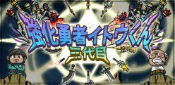 三代目強化勇者イトウくん -空前絶後の若返り転生系RPG-