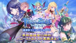 テリア・サーガ:ネットマーブル、期待の新作RPGが事前登録スタート!