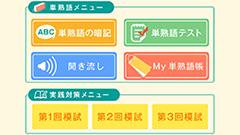 旺文社★TOEIC(R)テスト対策