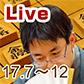 セール情報 :「日本将棋連盟ライブ中継 2017年7~12月版」が最終月のため500円!&岡部倫太郎誕生日記念でMAGES.作品が12月14日からセール実施へ!