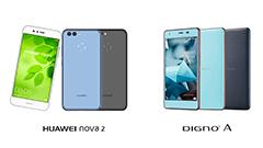 先週のニュースまとめ :UQ mobileから新機種!WiMAX 2+で下り最大708MbpsのW05登場!【2018年1月13日 ~ 2018年1月19日】