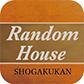 セール情報 :「ランダムハウス英和大辞典」と「新明解国語辞典」がセールで大幅値引き!