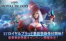 ロードオブロイヤルブラッド:MMORPG THE NEXT 『ロードオブロイヤルブラッド』事前登録開始!