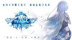 サファイア・スフィア~蒼き境界~:事前登録開始!