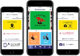 KADOKAWAアプリ