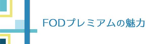 FODプレミアムの魅力.png