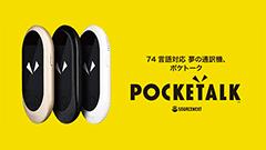 先週のニュースまとめ :通訳機「ポケトーク」新モデル登場!ソニーが新型CMOSセンサー発表!【2018年7月21日 ~ 2018年7月27日】