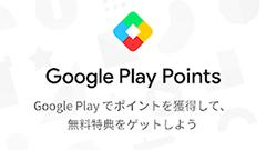 先週のニュースまとめ :Google Playでポイントサービス開始!ASUSとモトローラが新製品投入!【2018年9月15日 ~ 2018年9月21日】