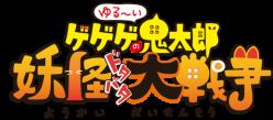 ゆる~いゲゲゲの鬼太郎 妖怪ドタバタ大戦争:ポノス、人気アニメ『ゲゲゲの鬼太郎』の新作ゲームを東映アニメーションとDeNAと共同開発! 事前登録開始!
