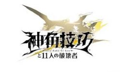 神角技巧と11人の破壊者:ゲーム×ノベル×コミックのマルチメディアプロジェクトが始動!