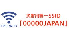 先週のニュースまとめ :災害時Wi-Fi「00000JAPAN」を安全なVPNで!ソフトバンクで留守電テキスト化サービス!【2018年9月22日 ~ 2018年9月28日】