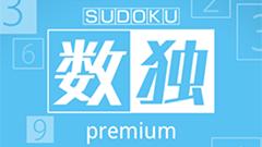 ニコリの数独premium