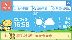 お天気☆JAPAN