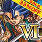セール情報 :ドラクエVIとVIIも33%オフ!&ドラクエVIIIは35%オフで1000円引き!12月2日まで!!