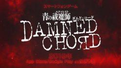 青の祓魔師 DAMNED CHORD:株式会社アニプレックス、スマートフォン向けアプリゲーム『青の祓魔師 DAMNED CHORD』の開発を発表!