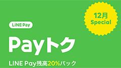 先週のニュースまとめ :LINE Payでも20%還元キャンペーン!d払い対応店も増加中!【2018年12月8日 ~ 2018年12月14日】