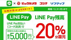 先週のニュースまとめ :ビックカメラグループがLINE Pay対応で合計最大26%還元!AQUOS sense2のSIMフリー版登場!【2018年12月15日 ~ 2018年12月21日】