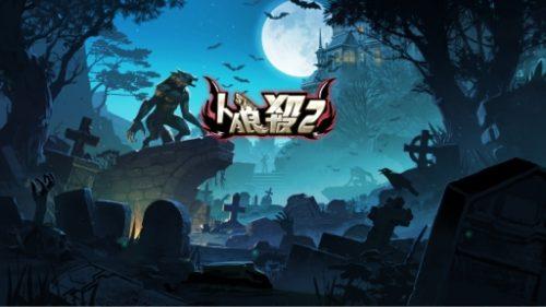 人狼殺2:国内初のセルフボイスオンライン人狼ゲーム第2弾配信開始!