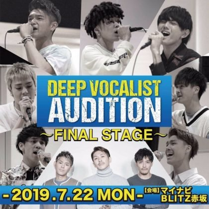 MixChannel:7/22(月)『DEEP VOCALIST AUDITION』~FINAL STAGE~の生配信が決定!