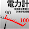 計画停電情報with節電メーター