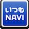 いつもNAVI トライアル版