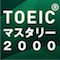 新TOEIC(R)テスト英単語・熟語マスタリー2000