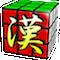 漢字力Mini